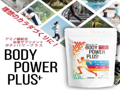 Body Power Plus - Hydrogen
